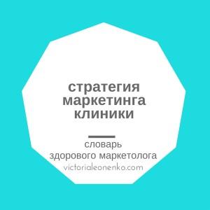 Разработка стратегии маркетинга клиники