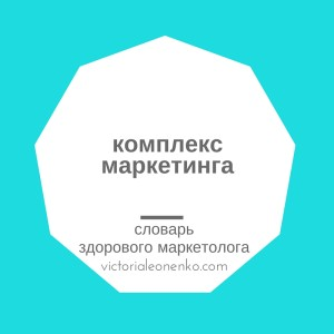 комплекс маркетинга клиники